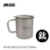 【速捷戶外】RHINO KT-83 犀牛鈦合金超輕斷熱杯300cc ,登山/露營/環島 個人隨身餐具