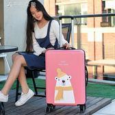 行李箱女可愛拉桿箱韓版小清新旅行箱20寸個性皮箱卡通圖案密碼箱「千千女鞋」igo