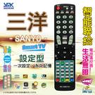 【三洋SANYO】 RC-S061A+ 液晶電視遙控器(附網路功能)