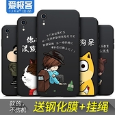 愛極客 iphone xr手機殼蘋果xr保護套硅膠個性創意XR