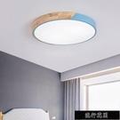 現貨LED超薄馬卡龍吸頂客廳燈現代簡約圓形臥室燈書房間創意北歐燈具【全館免運】