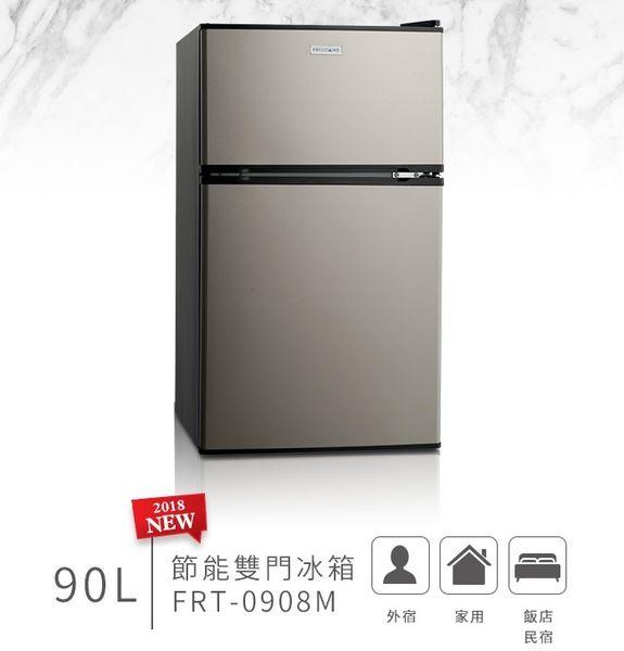 限時優惠 美國富及第Frigidaire 90L雙門冰箱 FRT-0908M  FRT-0905M 後續機種