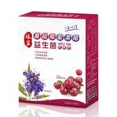 【娘家】蔓越莓聖潔莓益生菌30入/組