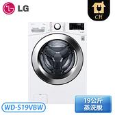 [LG 樂金]19公斤 WiFi滾筒洗衣機(蒸洗脫)-冰磁白 WD-S19VBW