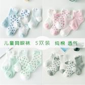 網眼襪夏薄款純棉0-1-3-5-7-9歲嬰兒襪寶寶襪