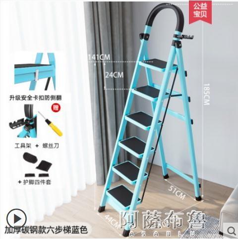 伸縮梯 梯子家用折疊室內樓梯人字梯多功能加厚升降鋁合金五步梯伸縮爬梯 MKS阿薩布魯