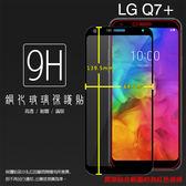 ▽LG Q7+ Q7 Plus LMQ610YB 滿版 鋼化玻璃保護貼 9H 全螢幕 滿版玻璃 鋼貼 鋼化貼 玻璃膜 保護膜