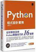 Python程式設計實務 從初學到活用Python開發技巧的16堂課