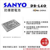 御彩數位@樂華 FOR Sanyo DB-L40 相機電池 鋰電池 防爆 原廠充電器可充 保固一年