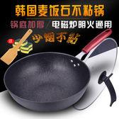 炒鍋不黏鍋少油煙家用電磁爐燃氣通用炒菜鍋具大勺32cmBL【巴黎世家】