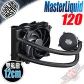 [ PC PARTY ] CoolerMaster MasterLiquid 120  水冷  散熱器