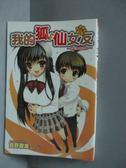 【書寶二手書T7/一般小說_MNM】我的狐仙女友05-把愛找回來_西野勝海