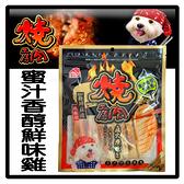 【力奇】燒肉工房 18號 蜜汁香醇鮮味雞200g 可超取 (D051A18)