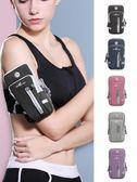 跑步手機臂包男運動健身通用手臂手腕女手機袋兩用腰包手機包臂套 小宅女