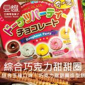【冬之戀】日本零食 綜合五種甜甜圈造型巧克力