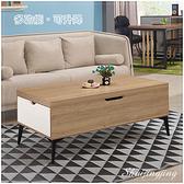 【水晶晶家具/傢俱首選】ZX1278-2塞納4尺多功能可升降二抽大茶几