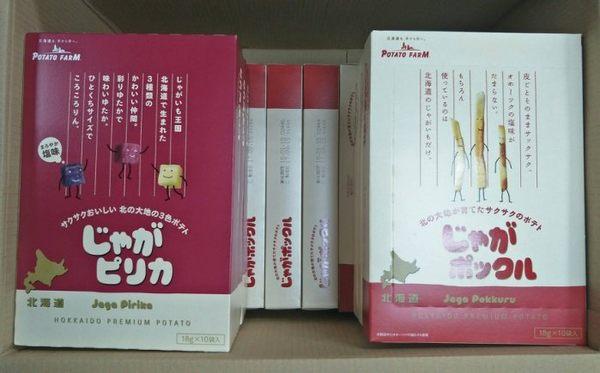 日本帶回 日本北海道薯條三兄弟 1盒10包 薯塊3兄妹 1盒10包 現貨+預購