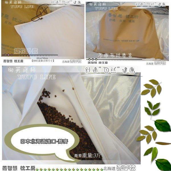 日本北海道/蕎麥枕『飯店型』4斤/【財旺富貴吉祥尺寸型】60*40CM
