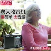 收音機Tecsun/德生R-909老人收音機全波段迷你便攜老年FM調頻廣播收音機 摩可美家