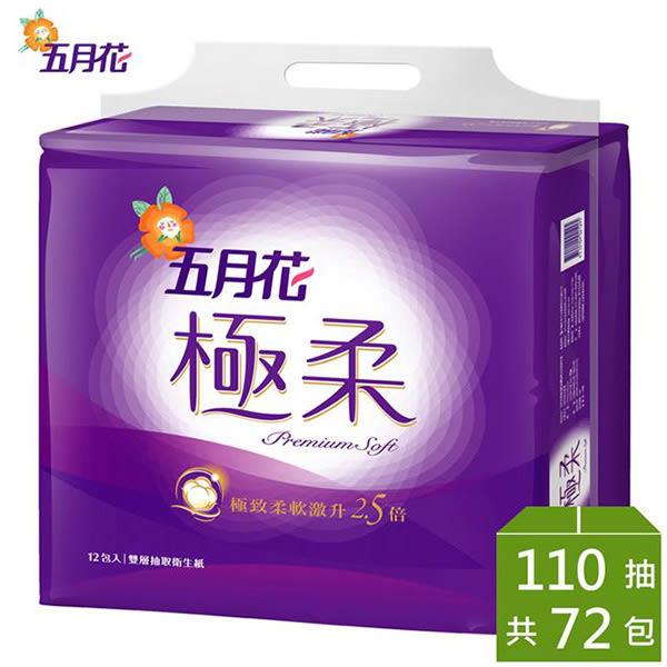 【五月花】五月花極柔頂級抽取式衛生紙110抽*12包*6袋