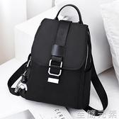 後背包 牛津帆布後背包女新款韓版時尚百搭尼龍女士背包旅行學生書包 至簡元素