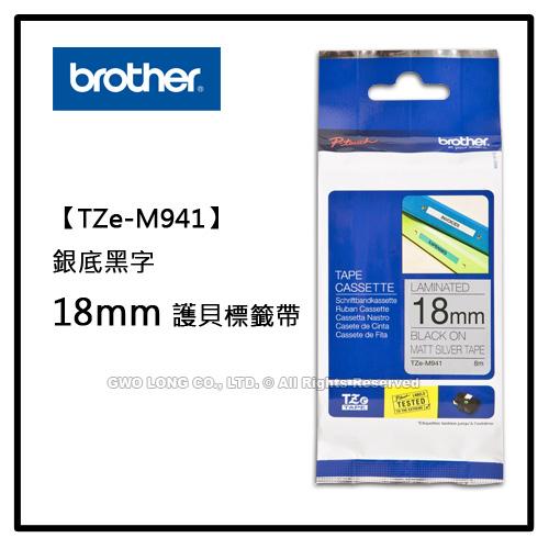 BROTHER TZe-M941 TZe系列 銀底黑字 18mm護貝標籤機色帶