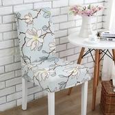 椅套家用彈力連體酒店餐桌椅背椅子套子歐式布藝座椅套凳子套餐椅套罩