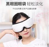 眼部按摩器按摩儀護眼儀去除緩解袪熱敷眼罩眼疲勞 nm5461【VIKI菈菈】
