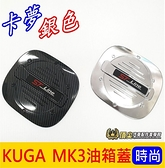 FORD福特【KUGA MK3油箱蓋】2020-2021年 NEW KUGA零配件 油蓋裝飾 加油孔飾蓋