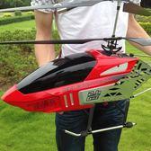 高品質超大型遙控飛機 耐摔直升機充電玩具飛機模型無人機飛行器 igo 【極有家】