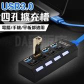 USB 3.0 HUB 獨立開關 4port 4孔 集線器 分線器 擴充槽 插座型(80-2602)