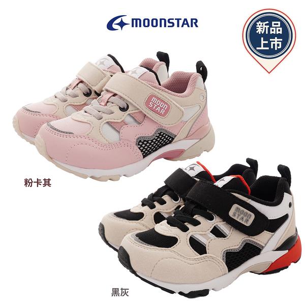 日本月星Moonstar機能童鞋HI系列學步鞋22934粉卡其/22937黑灰中小童段)