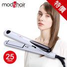 Mods Hair 25mmMINI白晶陶瓷直髮夾_MHS-2474-W-TW【AF04059】母親節  99愛買生活百貨