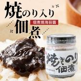 日本 安田食品 佃煮燒海苔醬 85g 海苔醬 海苔罐 調味醬 醬料 配飯 配粥 稀飯