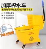 保潔車 舒蔻清潔拖把桶 單桶榨水車拖地桶擠水桶家用 加厚墩布車拖YJT 小確幸生活館