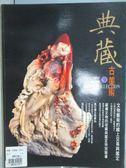 【書寶二手書T1/雜誌期刊_ZKX】典藏古美術_108期_文物藝術的線上交易與鑑定等