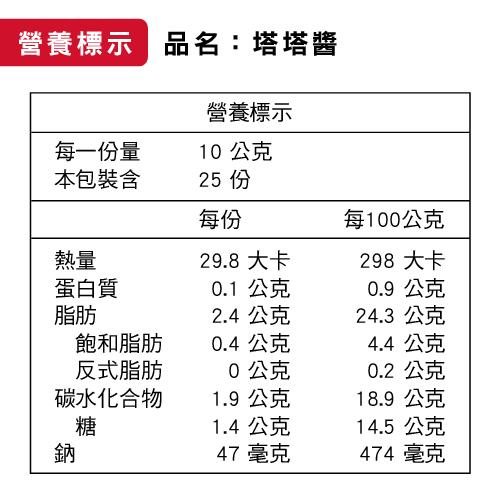 廣達香 塔塔醬(250g)