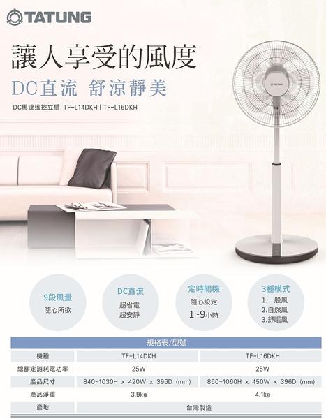 TATUNG 大同 14 吋DC馬達遙控立扇電風扇TF-L14DKH