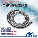 8尺長 大流量軟管(16mm) 蓮蓬頭加...