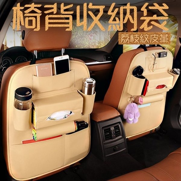 高質感汽車皮革紋椅背收納袋 收納袋 椅背袋 汽車椅背 汽車百貨