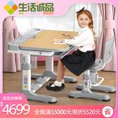 80公分兒童書桌 學習桌椅 升降桌椅 成長書桌 功能書桌 畫畫桌 電腦桌 寫字桌 桌椅套裝【DK302GE】