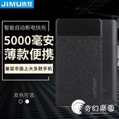 行動電源-5000毫安聚合物充電寶 超薄移動電源 便攜沖手機通用移動電源-奇幻樂園