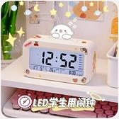 電子鬧鐘學生用智慧簡約小網紅女孩桌面兒童床頭時鐘ins起床神器