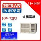 禾聯【HW-72P5】11~14坪 頂級旗艦型窗型冷氣  下單前先確認是否有貨