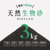 除臭天然生物砂 - 經濟包 3 kg ( 附贈內袋 10 份 )