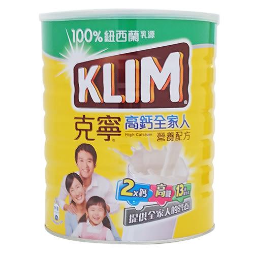 克寧高鈣全家人奶粉 2.3kg【合康連鎖藥局】