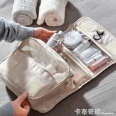 旅行洗漱包女防水男士女士洗漱包便攜化妝包收納袋出差旅游洗簌包 卡布奇諾