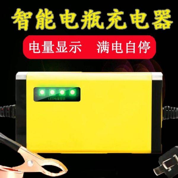 摩托車電瓶充電器12v通用型鉛酸蓄電池踏板汽車摩托車12伏充電器 青木鋪子