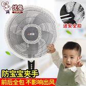 風扇罩防夾手防護網防小孩網罩套兒童寶寶安全工業大電風扇保護罩 滿天星