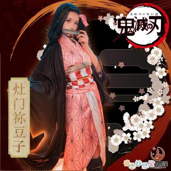 鬼滅之刃cos灶門禰豆子全套服裝日本動漫cosplay蘿莉女裝漫展衣服 奇思妙想屋YYJ